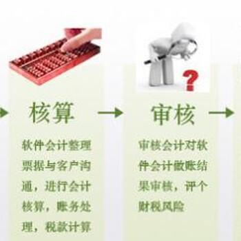 北京西城区马连道茶城专业会计公司