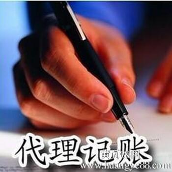 北京马连道世纪茶贸中心会计公司哪家最好