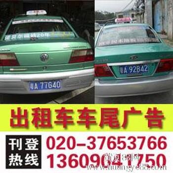 广州出租车广告专营广州出租车广告番禺的士车尾广告