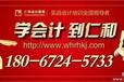 宁波茶苑小区会计证培训班宁波仁和会计培训