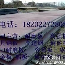 郴州欢迎订购16MnR锅炉板化学成分