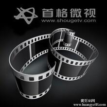 珠海营销影视制作视频拍摄广告宣传首格微视