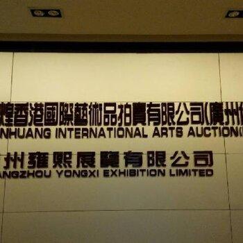 广州雍熙展览有限公司