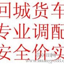 杭州至全国物流运输回程货车调配