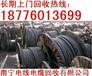 南宁金属回收公司--全南宁高价上门回收