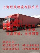 上海至成都、双流县专线