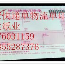 供应物流速递单,真条码快递单印刷,按需定制,品质保证