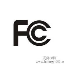 快速办理日光灯CE认证FCC认证ROHS检测