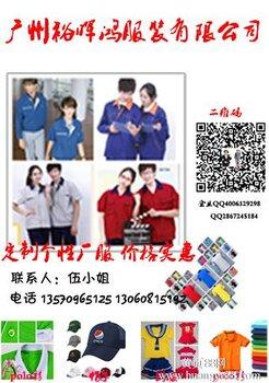 广州裕晖鸿服装有限公司
