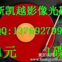 车载CD光碟批发一元一碟光碟批发图片