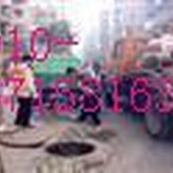 西城区西长安街环卫抽化粪池公司