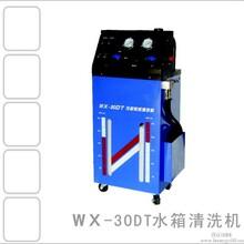 发动机冷却系统水箱清洗机型号WX-30D清洗设备保养设备