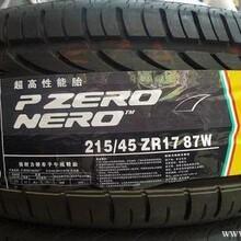四平市倍耐力轮胎厂家报价