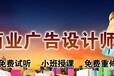 上海平面设计培训广告设计培训创意设计培训