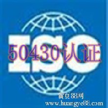 廊坊ISO9000制度