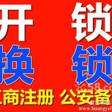 福永锁匠技术开锁换锁,开保险柜汽车锁,福永kaisuo电话