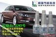 乌鲁木齐汽车油改气动力提升能效液