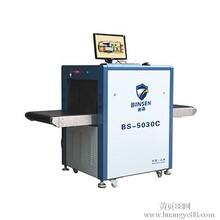 厂家直销公检法专X光安检机
