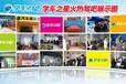 上海浦东驾吧加盟有前途吗