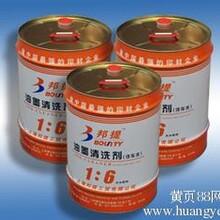深圳市油墨清洗剂高效品牌邦提招商加盟