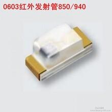 亿光红外贴片0603红外发射管智能家居无线摇控器图片