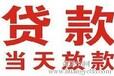 黄冈小额贷款无抵押免担保信用贷款