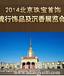 2014北京夏季珠宝首饰展