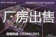 济南市经济开发区厂房办公出售