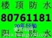 青岛防水公司,青岛防水工程公司,青岛防水材料公司