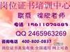 柳州施工员报考条件叉车培训电工焊工考试