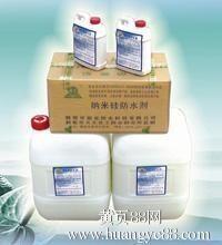纳米硅防水剂