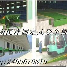 供应昌邑固定式登车桥/液压货物装卸过桥/货物输送平台