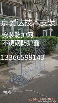 北京朝阳常营不锈钢防护栏护窗安装家庭防盗门护网