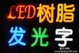 标识标牌,丝印,雕刻亚克力板发光字易拉宝吸塑灯箱喷绘写真背胶等等广告制作