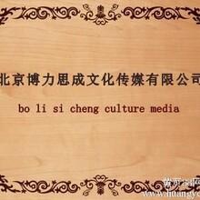 北京博力思成文化传媒有限公司