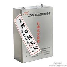 上海隆安镇火龙ZCQY9/LA厨房自动灭火设备