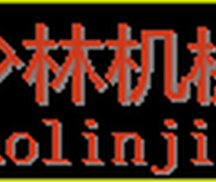 【少林全自动制钉机滚丝机设备铁丝丝设备设备v设备镀锌襄阳集中图片