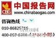 2014年中国力学计量标准器具市场运营格局及盈利空间研究报告