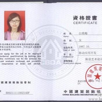 注冊室內設計師資格證