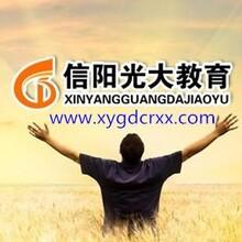 信阳市成人教育网_成教函授网上报名开始啦