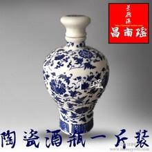 供应景德镇陶瓷酒瓶艺术酒瓶酒瓶瓷厂