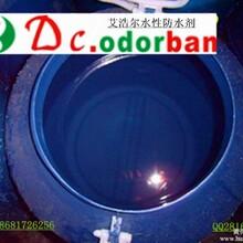 水性防水剂,艾浩尔工厂大量直供,持久防水