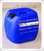 建材涂料防霉剂配伍性能好,大量批发价,全网最低