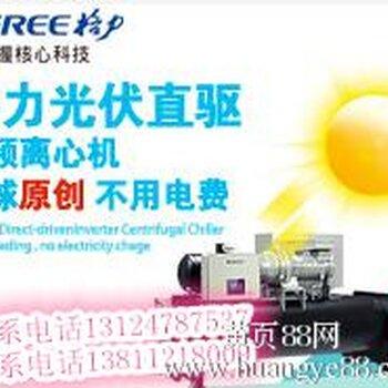 北京盾安空调设备安装有限公司