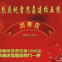 北京雪思嘉宠物美容学校5周年校庆报名优惠图片