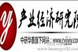 中国工业机器人行业发展趋势预测及投资战略研究报告2014-2019年