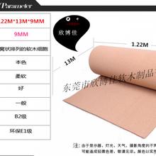深圳市软木板片材卷材厂家直销厚度1-12MM