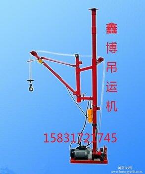 折叠式吊运机
