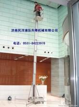 唐山最低价小型升降机铝合金升降平台维修用高空作业车