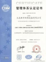 山东CCC认证办理需要什么材料及流程